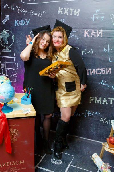 Вечер встречи выпускников, 2 февраля 2019 - Ресторан «Максимилианс» Казань - 5