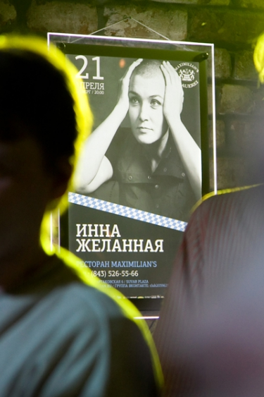 Концерт Инны Желанной, 21 апреля 2011 - Ресторан «Максимилианс» Казань - 09