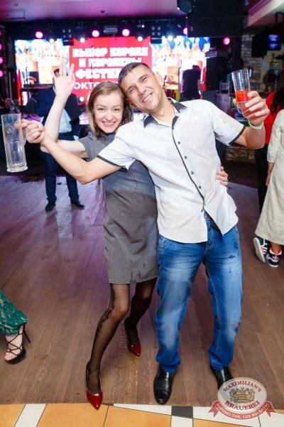 «Октоберфест-2017»: выбор Короля и Королевы (первый тур), 16 сентября 2017 - Ресторан «Максимилианс» Казань - 23