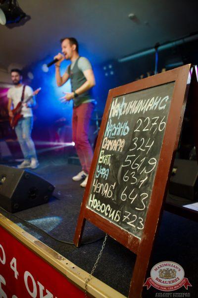 Открытие 204-го фестиваля живого пива«Октоберфест», 19 сентября 2014 - Ресторан «Максимилианс» Казань - 03