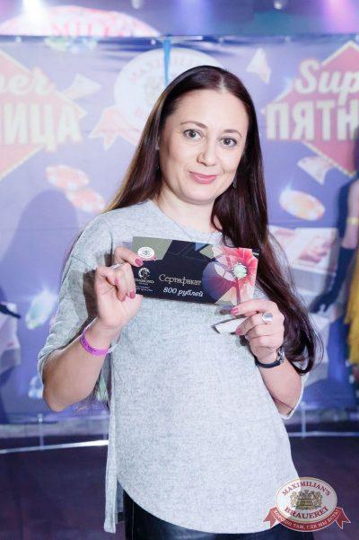 Super ПЯТНИЦА, 2 февраля 2018 - Ресторан «Максимилианс» Казань - 8