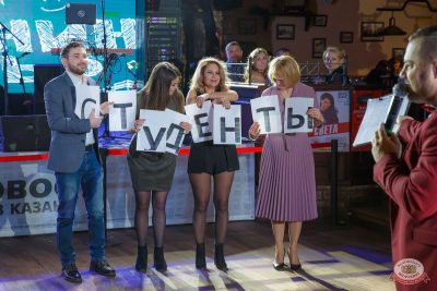 Татьянин день, 25 января 2020 - Ресторан «Максимилианс» Казань - 13