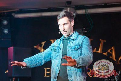 Трио Comedy Club, 20 августа 2015 - Ресторан «Максимилианс» Казань - 10