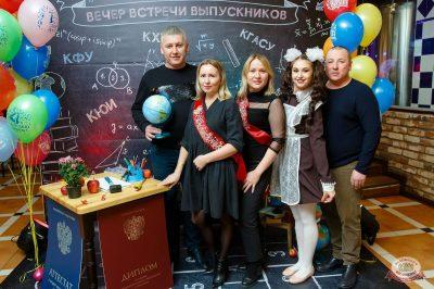 Вечер встречи выпускников, 1 февраля 2019 - Ресторан «Максимилианс» Казань - 1
