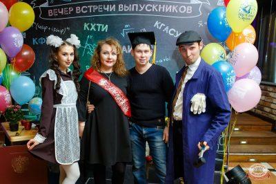 Вечер встречи выпускников, 1 февраля 2019 - Ресторан «Максимилианс» Казань - 6