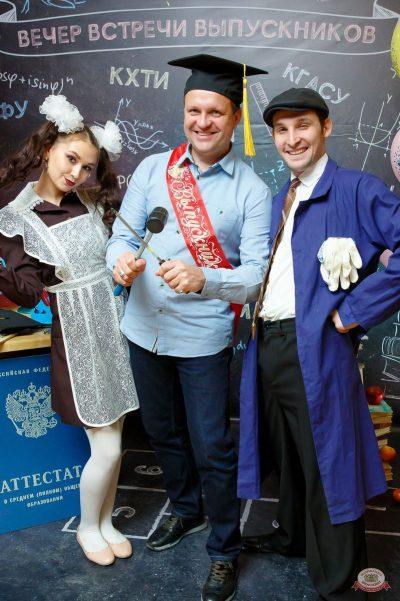 Вечер встречи выпускников, 1 февраля 2019 - Ресторан «Максимилианс» Казань - 8