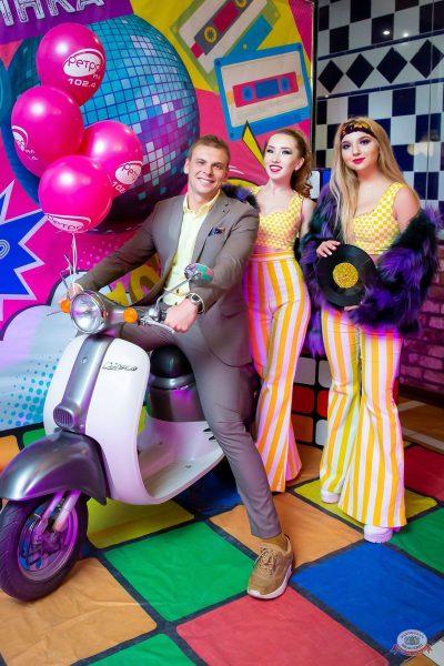 Вечеринка «Ретро FM», 19 октября 2019 - Ресторан «Максимилианс» Казань - 3