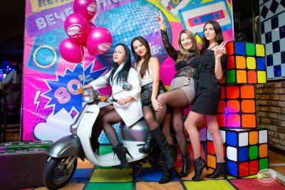 Вечеринка «Ретро FM», 19 октября 2019 - Ресторан «Максимилианс» Казань - 7