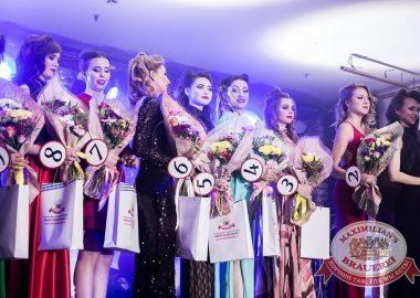 Финал «Мисс «Максимилианс» 2016», 27апреля2016