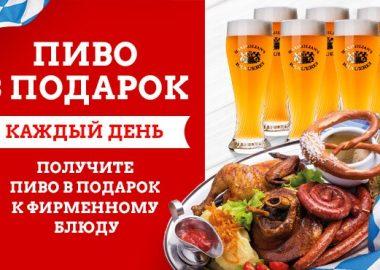 Пиво в подарок