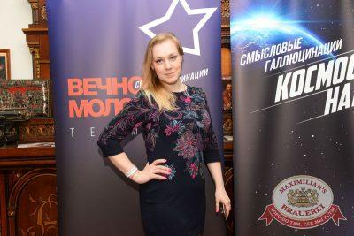 «Смысловые галлюцинации», 3 ноября 2016 - Ресторан «Максимилианс» Красноярск - 10
