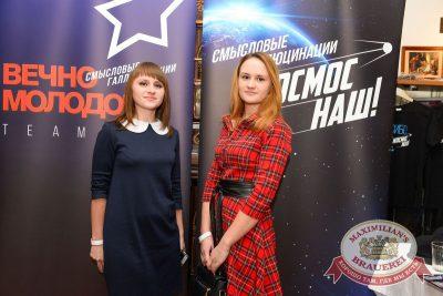 «Смысловые галлюцинации», 3 ноября 2016 - Ресторан «Максимилианс» Красноярск - 13
