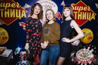 Группа «Рок-острова», 1 марта 2018 - Ресторан «Максимилианс» Красноярск - 16