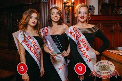Мисс «Максимилианс» 2018, 14 апреля 2018 - Ресторан «Максимилианс» Красноярск - 59
