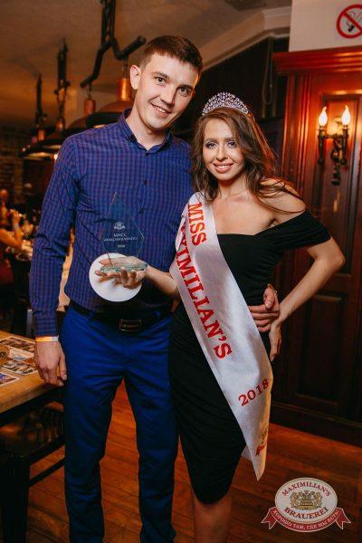 Мисс «Максимилианс» 2018, 14 апреля 2018 - Ресторан «Максимилианс» Красноярск - 63