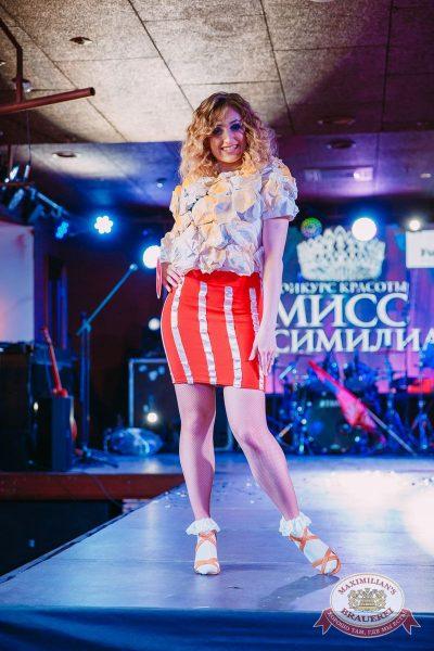 Мисс «Максимилианс» 2018, 14 апреля 2018 - Ресторан «Максимилианс» Красноярск - 9