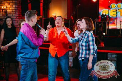 Вечеринка «Ретро FM», 21 апреля 2018 - Ресторан «Максимилианс» Красноярск - 9