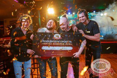Битва кавер-групп. Финал, 28 июня 2018 - Ресторан «Максимилианс» Красноярск - 25
