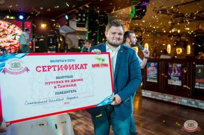 Финал акции «Билеты в лето», 29 августа 2018 - Ресторан «Максимилианс» Красноярск - 34