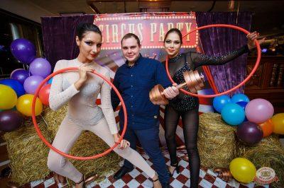 «Дыхание ночи»: «The circus», 10 ноября 2018 - Ресторан «Максимилианс» Красноярск - 4