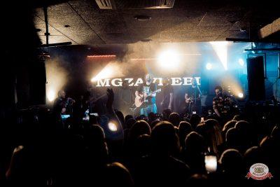 Mgzavrebi, 22 ноября 2018 - Ресторан «Максимилианс» Красноярск - 0032