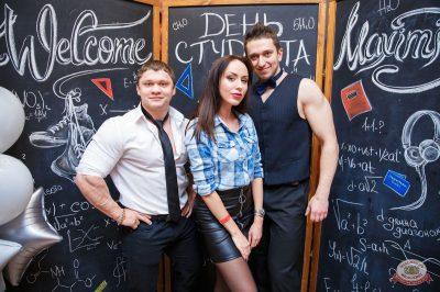 «Дыхание ночи»: Татьянин день студента, 25 января 2019 - Ресторан «Максимилианс» Красноярск - 1