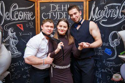 «Дыхание ночи»: Татьянин день студента, 25 января 2019 - Ресторан «Максимилианс» Красноярск - 2