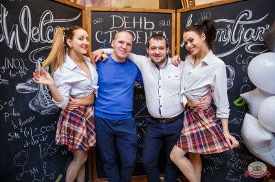 «Дыхание ночи»: Татьянин день студента, 25 января 2019 - Ресторан «Максимилианс» Красноярск - 6