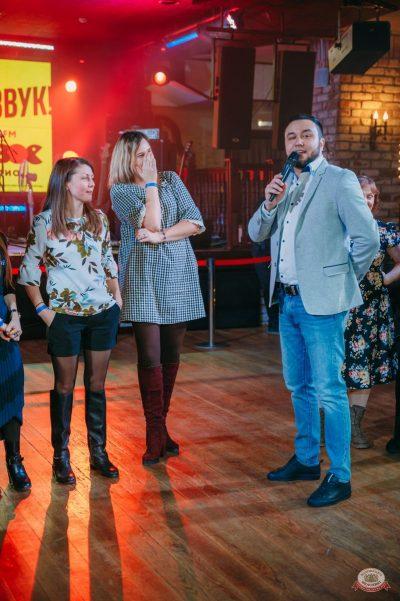 Вечеринка «Нового Радио»: новенькие с первой парты, 1 февраля 2019 - Ресторан «Максимилианс» Красноярск - 21