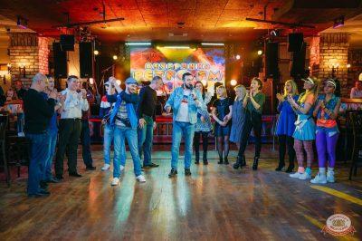 Вечеринка «Ретро FM», 22 марта 2019 - Ресторан «Максимилианс» Красноярск - 29