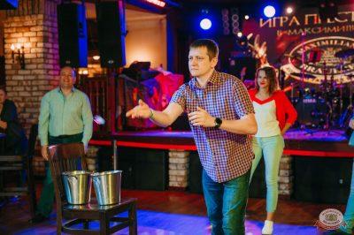 Игра престолов, 17 мая 2019 - Ресторан «Максимилианс» Красноярск - 32