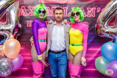 Концерт Haddaway! День рождения «Максимилианс», 10 октября 2019 - Ресторан «Максимилианс» Красноярск - 8