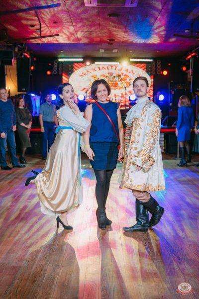 День именинника, 16 февраля 2019 - Ресторан «Максимилианс» Красноярск - 19