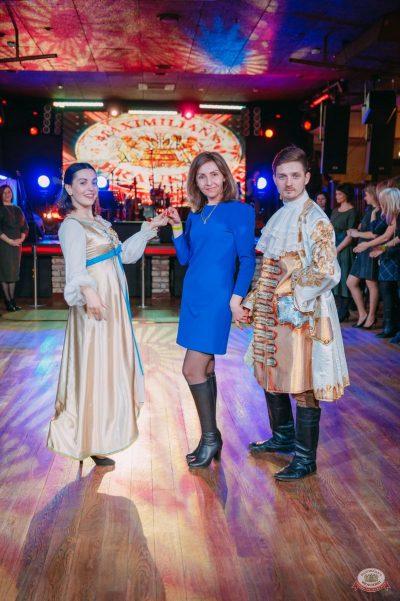 День именинника, 16 февраля 2019 - Ресторан «Максимилианс» Красноярск - 22