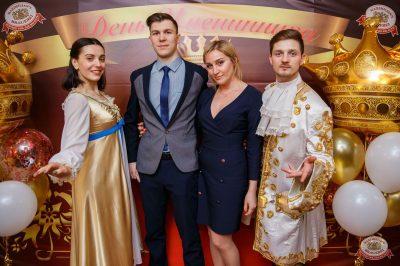 День именинника, 16 февраля 2019 - Ресторан «Максимилианс» Красноярск - 4