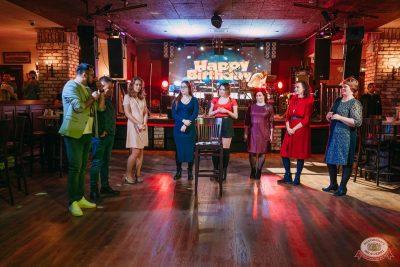 День именинника, 24 января 2020 - Ресторан «Максимилианс» Красноярск - 24