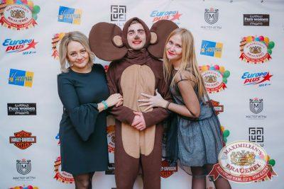 День именинника, 24 ноября 2017 - Ресторан «Максимилианс» Красноярск - 2