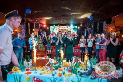 День именинника, 16 февраля 2018 - Ресторан «Максимилианс» Красноярск - 47