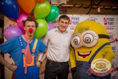 День именинника, 23 января 2016 - Ресторан «Максимилианс» Красноярск - 05