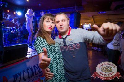 День именинника, 29 апреля 2017 - Ресторан «Максимилианс» Красноярск - 47