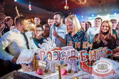 День именинника, 9 декабря 2017 - Ресторан «Максимилианс» Красноярск - 34