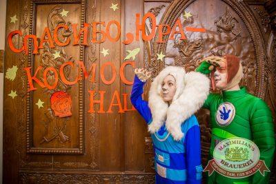 День космонавтики: удачная посадка! 15 апреля 2016 - Ресторан «Максимилианс» Красноярск - 01