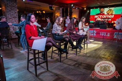 День святого Валентина, 14 февраля 2018 - Ресторан «Максимилианс» Красноярск - 13