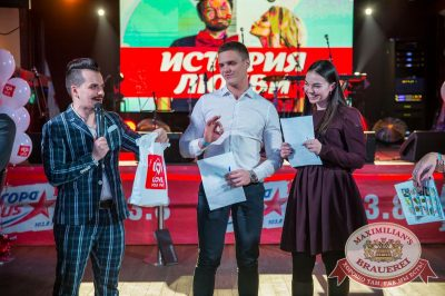 День святого Валентина, 14 февраля 2018 - Ресторан «Максимилианс» Красноярск - 22