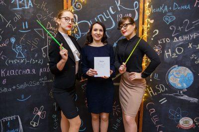 Вечер встречи выпускников, 2 февраля 2019 - Ресторан «Максимилианс» Красноярск - 12