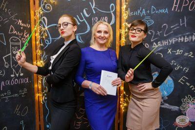 Вечер встречи выпускников, 2 февраля 2019 - Ресторан «Максимилианс» Красноярск - 13