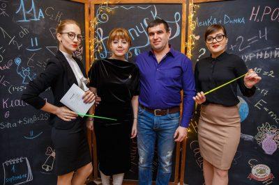 Вечер встречи выпускников, 2 февраля 2019 - Ресторан «Максимилианс» Красноярск - 2