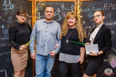 Вечер встречи выпускников, 2 февраля 2019 - Ресторан «Максимилианс» Красноярск - 5