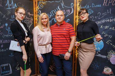 Вечер встречи выпускников, 2 февраля 2019 - Ресторан «Максимилианс» Красноярск - 6