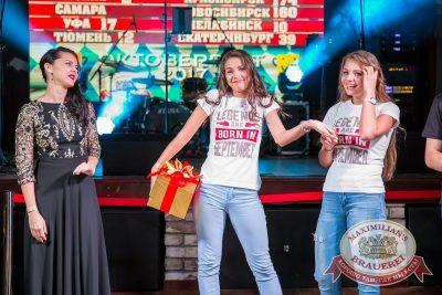 «Октоберфест-2017»: выбор пивной столицы и День именинника, 22 сентября 2017 - Ресторан «Максимилианс» Красноярск - 19